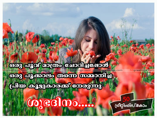 Good Day Quote In Malayalam Quotespicturescom