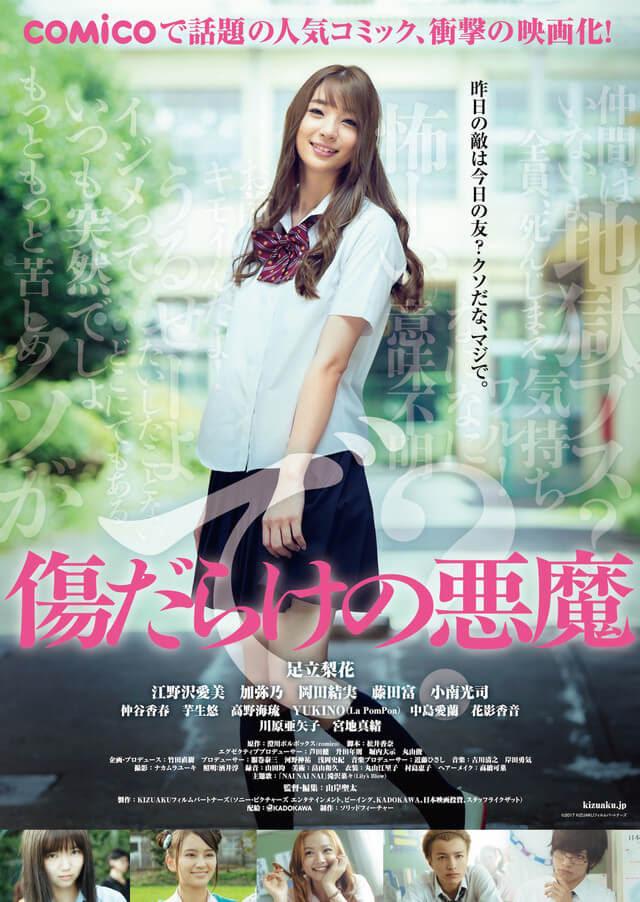 Kizudarake no Akuma Live-Action revela Trailer Poster