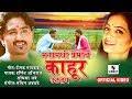 Manamadhi Premacha Kahur Uthatay Marathi Love Song