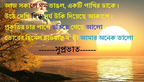 Top 20 Good Morning Images In Bangali And Bangla For Whatsapp