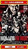 【一般券】『HiGH&LOW THE MOVIE』 映画前売券(ムビチケEメール送付タイプ)