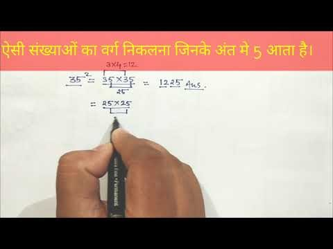 #Maths_Trick_02| How To Find Square Of Two Or Three Digit Number Ends Wi...