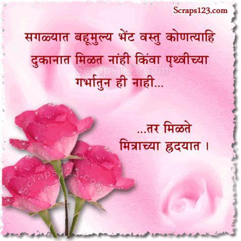 Happy Anniversary Sms In Marathi   Happy Anniversary