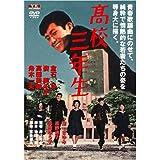 高校三年生 FYK-180 [DVD]