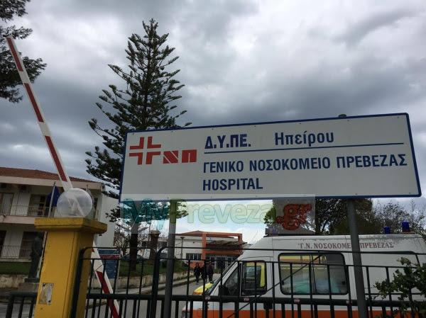 Πρέβεζα: Προσλήψεις 9 ατόμων στο Γενικό Νοσοκομείο Πρέβεζας