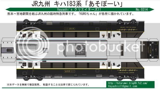 photo japan.train.papercraft.via.papermau.003_zpswzy82hws.jpg