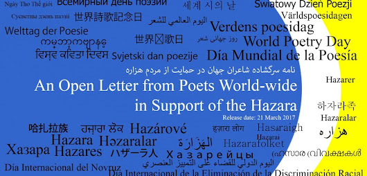 Hazara International Network | An Open Letter from the Poets World-wide to the Hazara, Civil and Human Rights Organizations, Immigration Authorities, and World Leaders