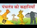 Story In Hindi Panchtantra