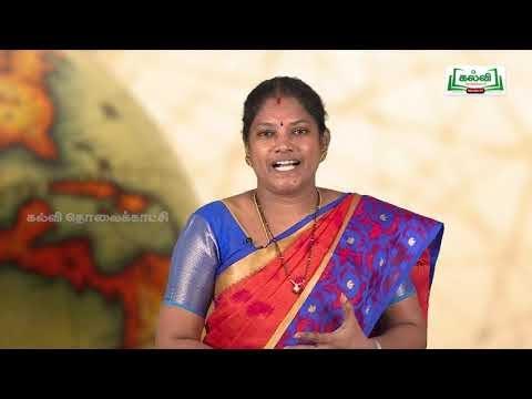 6th Social Science சமூக அறிவியியல் ஓர் அறிமுகம் அலகு 1 Kalvi TV