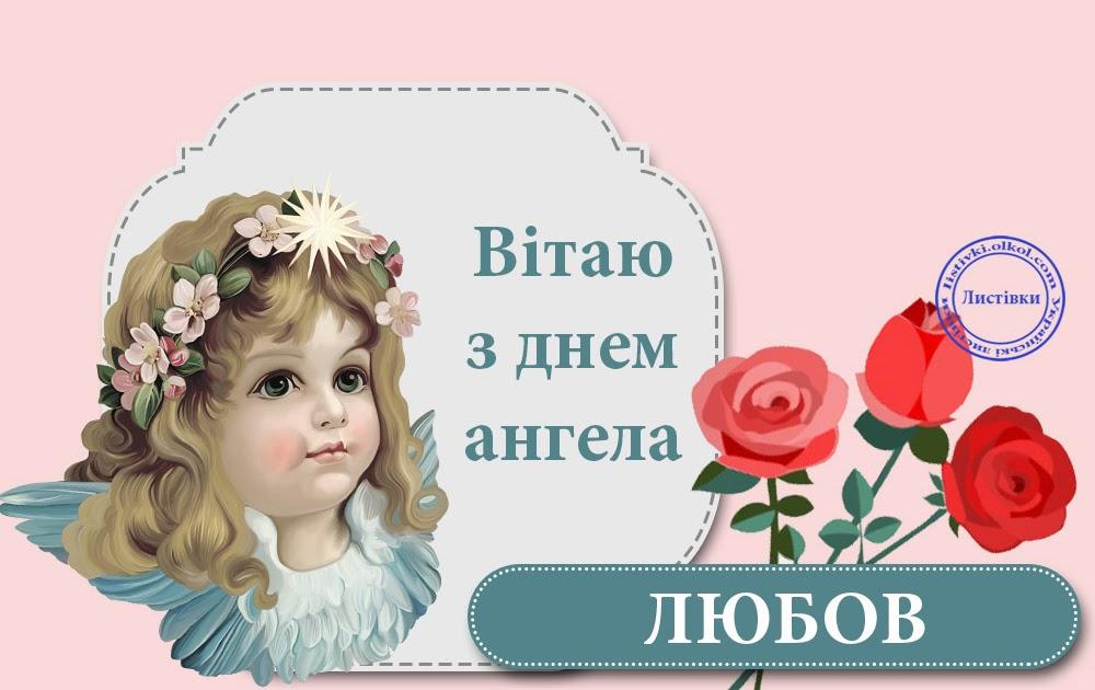 Пожелания ко всем праздникам: Вітання Любі з днем ангела
