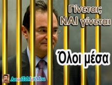 http://olympiada.files.wordpress.com/2012/04/jail-papakonstantinou.jpg?w=230&h=293&h=176