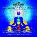 癒しのプロセスをコントロールするヘミシンクCD ヘミシンクによる癒しの旅のサポート【2枚組・...