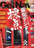 GET Navi (ゲットナビ) 2012年 03月号 [雑誌]
