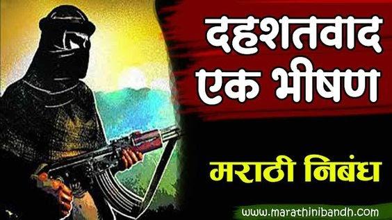 दहशतवाद एक भीषण समस्या | DAHASHATWAD ek samasya in marathi