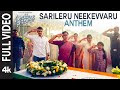 Sarileru Neekevvaru Anthem Lyrics In Telugu And English Sarileru Neekevvaru Mahesh Babu Shankar Mahadevan Dsp - Shankar Mahadevan Lyrics