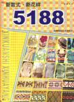 Превью Xinkuanshi Xinhuayang-5188 sp-kr (358x492, 217Kb)