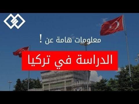 الدراسة في تركيا  بمستوى عالي مثل  جامعة سكاريا / sakarya university