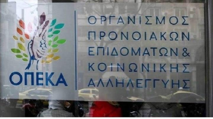 ΟΠΕΚΑ: Ποια επιδόματα πληρώνονται στις 31 Αυγούστου
