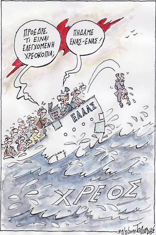 Γελοιογραφία - Τι σημαίνει «ελεγχόμενη χρεοκοπία»