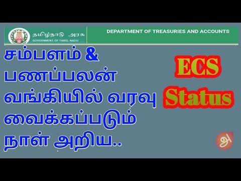 ECS Status சம்பளம் வங்கியில் வரவு வைக்கப்படும் நாள் அறிய?
