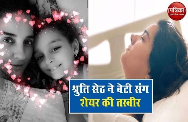 एक्ट्रेस Shruti Seth ने बेटी संग शेयर की क्यूट फोटो, पोस्ट कर कहा- 'जल्द योगा मैट पर करूंगी वापसी'