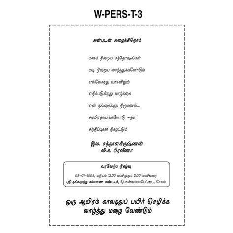 Tamil Wedding Invitation Wordings ? Wave Invitation