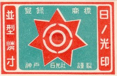 japon etiquettes allumettes007