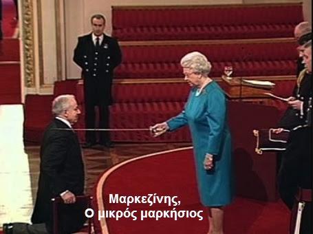 ΜΑΡΚΕΖΙΝΗΣ -ΕΛΙΣΑΒΕΤ 2