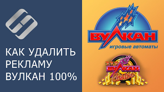 kak-izbavitsya-ot-vsplivayushey-reklami-kazino-vulkan