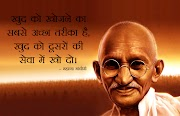 Happy Gandhi Jayanti Quotes in Hindi & English
