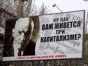 Η απαγόρευση του Κομμουνιστικού Κόμματος είναι μια σωστή σκέψη εκ μέρους των «δημοκρατών» της Ουκρανίας και των ευρωαμερικανών φίλων τους. Βλέπετε εκεί οι κομμουνιστές γεμίζουν τους δρόμους των πόλεων με αφίσες όπως αυτή με την εικόνα του Λένιν, ο οποίος «ρωτά» τους κατοίκους: «Λοιπόν, πώς τα περνάτε με τον καπιταλισμό;»