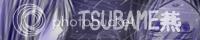 TSUBAME燕
