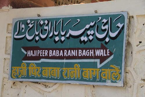 Haji Peer Baba Rani Bagh Byculla by firoze shakir photographerno1