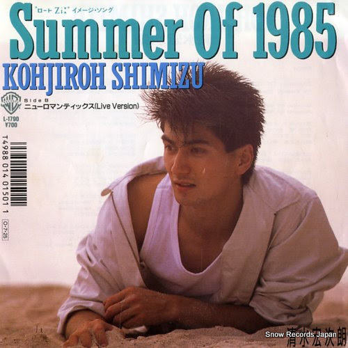 SHIMIZU, KOHJIROH summer of 1985