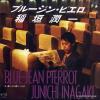 INAGAKI, JUNICHI - blue-jean pierrot