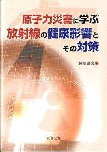 原子力災害に学ぶ放射線の健康影響とその対策