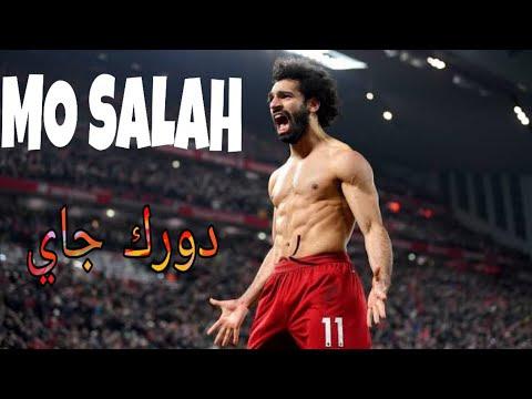 اهداف ومهارات محمد صلاح علي اغنيه دورك جاي ويجز mohamed salah skills...
