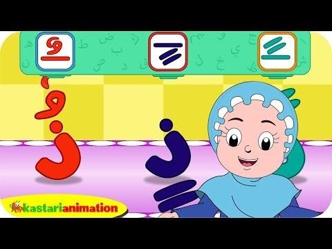 Rekomendasi Video Anak Islami - Hijaiyah Dzal Ro Berharakat