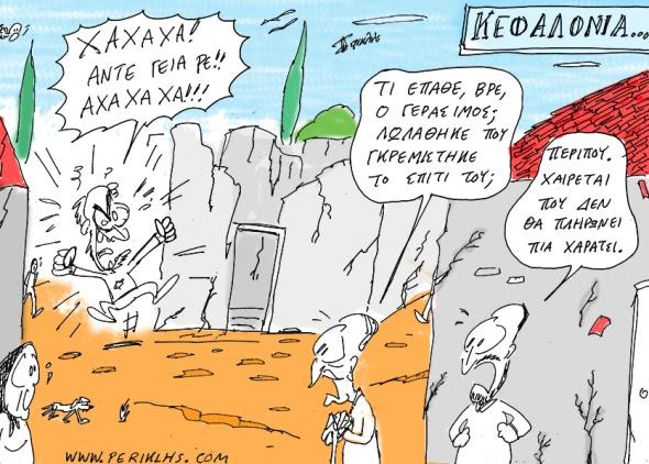 2014-29-IAN-KEFALONIA-SEISMOS-2MX