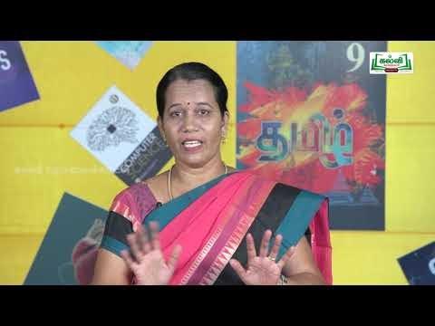 கவிதைப் பேழை STD 9 தமிழ் ஆகுபெயர் Kalvi TV