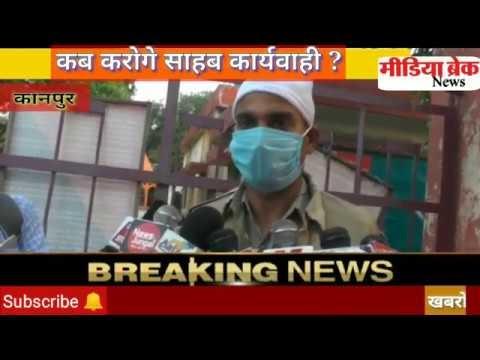 """""""कानपुर में होमगार्ड की सरेराह कुटाई पुलिस ने नही की कोई कार्यवाही"""""""