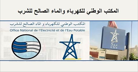 """Résultat de recherche d'images pour """"المكتب الوطني للكهرباء والماء الصالح للشرب"""""""