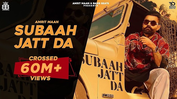 Subaah Jatt Da Lyrics- Amrit Maan Ft Gurlej Akhtar | Latest Punjabi Songs 2020