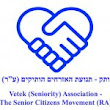 "Special discussion of the Knesset Committee on Science and Technology for the first time for the ""Strengthening of research and development for improving the quality of life and longevity and prevention of aging-related diseases"" on July 9, 11.30 
