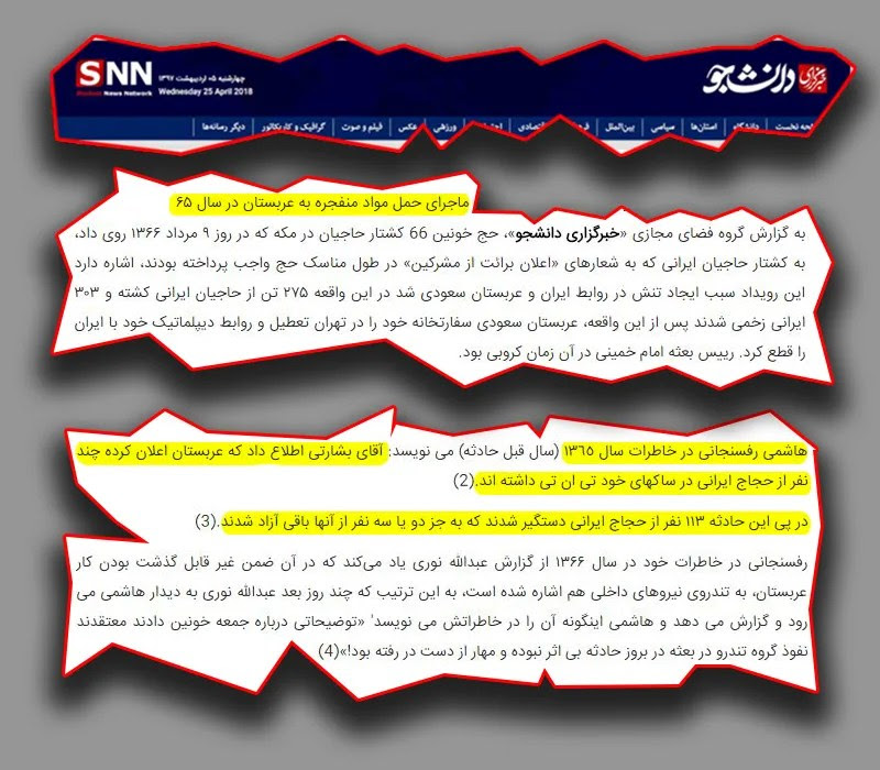 71رفسنجانی-بشارتی-سپاه-انفجار-مکه-کشتار-حجاج