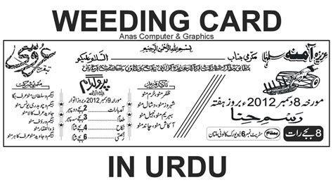 CorelDRAW tutorial: HOW TO CREATE WEDDING CARD CorelDRAW