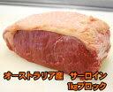 オーストラリア産牛サーロイン1kgブロック イタリア料理タリアータに最適...