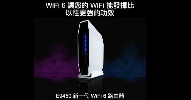 【網上優惠$1345】Linksys E9450 AX5400 WiFi 6 雙頻路由器 超抵玩!