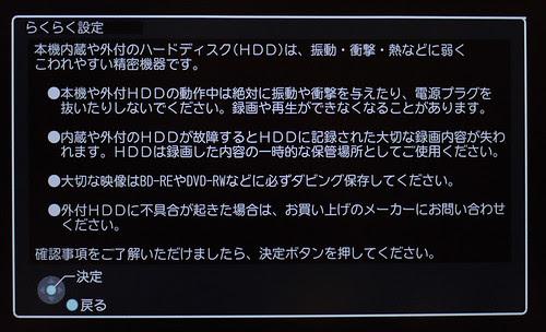 ブルーレイディスクレコーダー「DVR-BZ260」 初期設定