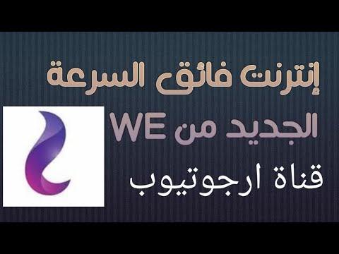 باقات الإنترنت المنزلي الجديد السريع من We و راوتر  2020 #مصر